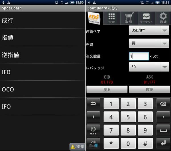 外為ジャパンFX:取引可能な注文の種類(左)成行注文画面(右)