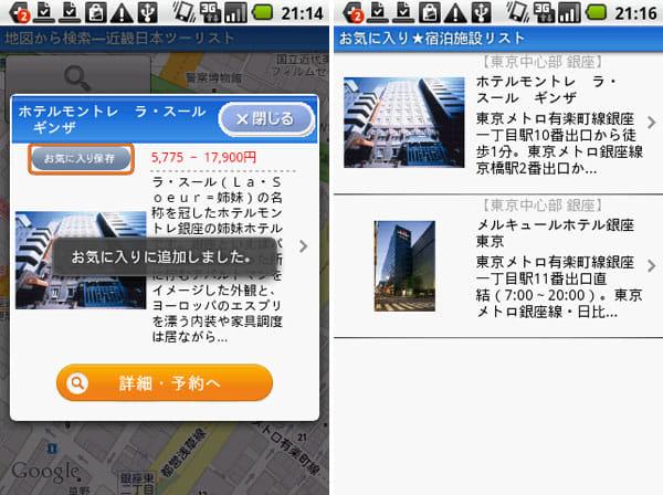 近畿日本ツーリスト宿泊予約:お気に入りに保存(左)お気に入りリスト(右)
