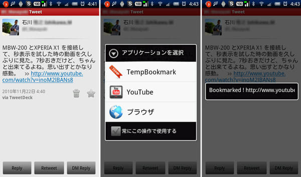 TempBookmark:URLをタップ(左) 「TempBookmark」を選択(中央) ブックマーク登録完了(右)