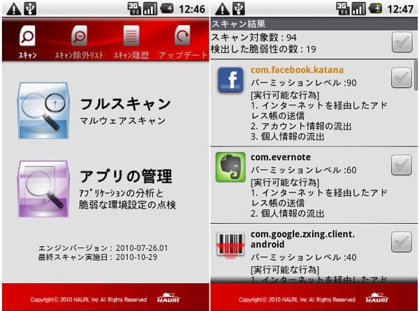 ViRobot Mobile:簡単マルウェア対策!スキャンして、アプリ解析