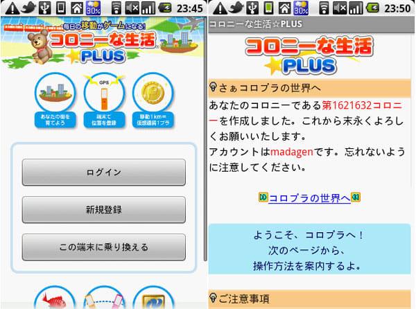 コロニーな生活☆PLUS:「新規登録」からアカウントを作成!自分のコロニーを作ろう