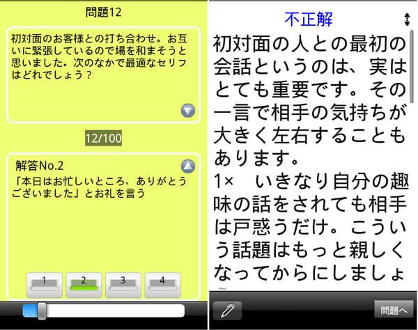 i 模試 できる大人のマナー(初級編):スライドか、シークバーで問題遷移(左)充実した解説(右)