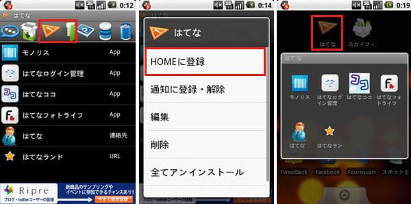 スカイフィッシュフリー:「はてな」で使うものをまとめたり、連絡帳をラベル化(左) HOMEに登録(中央) ポップアップ表示で便利(右)