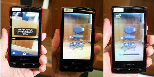 3D写真撮影は端末を右にゆっくり動かすことで行う。スライダーで視差調整も可能