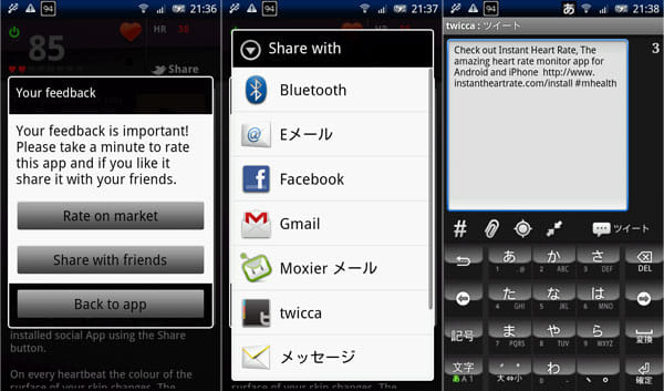 Instant Heart Rate:Share/Rateタップ画面(左)友達におすすめする方法が選べる(中央)ツイッターもつぶやける(右)