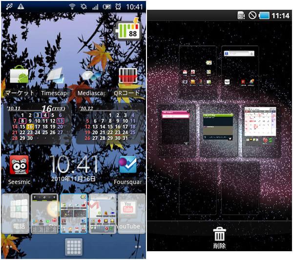 Xperiaはページめくりドットの長押し(左)、GALAXY Sではピンチイン操作(右)で各ホーム画面を呼び出せる
