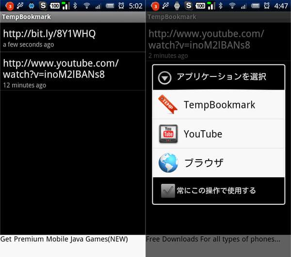 TempBookmark:ブックマーク登録したURLをリストから選択(左) 閲覧したいコンテンツに合わせて対応アプリを選択(右)