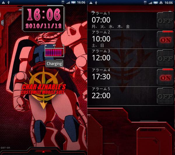[シャア専用ザク]キャラクターホーム:オリジナルデザインのデジタルクロックとバッテリーメーターのウィジェット(左) デジタルクロックウィジェットをタップすると、こちらもオリジナルデザインのアラーム設定画面に(右)