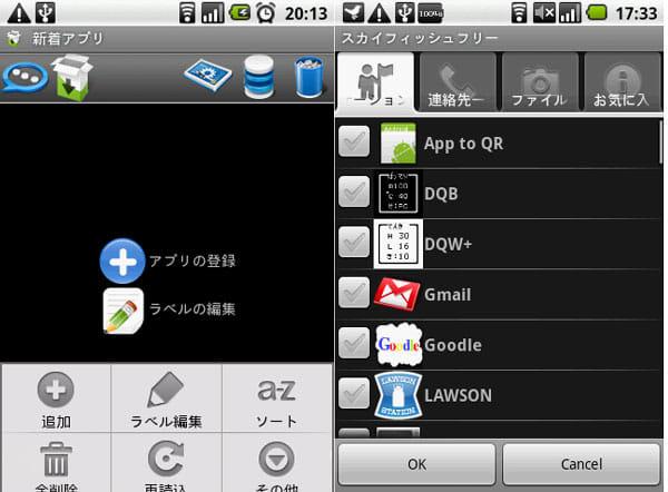 スカイフィッシュフリー:メニューの「アプリの登録」「ラベルの編集」からアプリやお気に入りのURL、連絡先、写真を登録できる