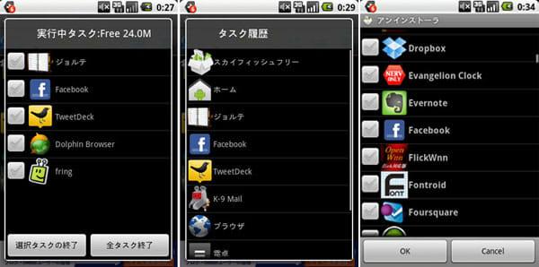 スカイフィッシュフリー:実行中のタスク(左)タスク一覧画面(中央) アンインストーラ(右)
