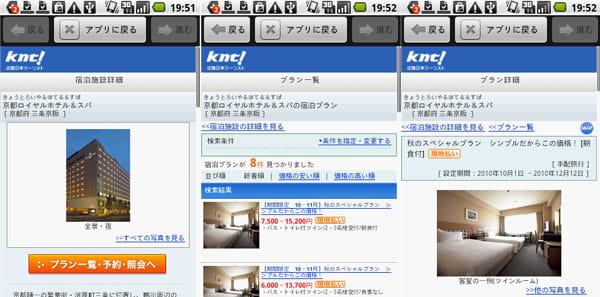 近畿日本ツーリスト宿泊予約:ホテルの外観を確認(左)プラン一覧(中央)プラン詳細(右)