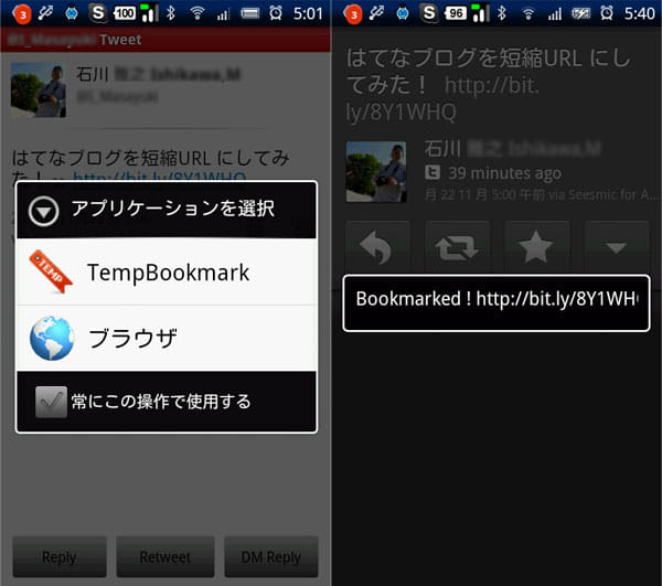 TempBookmark:短縮URL(左)やTweetDeck(右)にも対応している