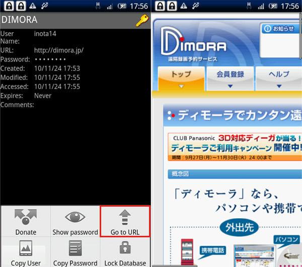 KeePassDroid:項目をタップしてからmenuで「Go to URL」(左) 簡単に関連URLに移動できる(右)