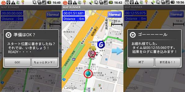 Map Runner:実際にランニングをする際は、事前の準備運動をお忘れなく(左)地図を確認しながら楽しくランニング(中)ゴール!(右)
