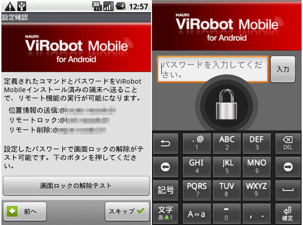 ViRobot Mobile:パスワードを設定し、「解除テスト」から入力