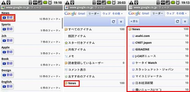 A Good Reader:Googleリーダーの設定時のWeb画面の様子(モバイルビ版)