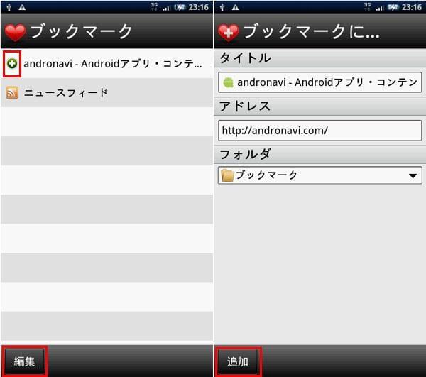 Opera Mini モバイル Web ブラウザ:「+」→「追加」をタップするとブックマーク登録される