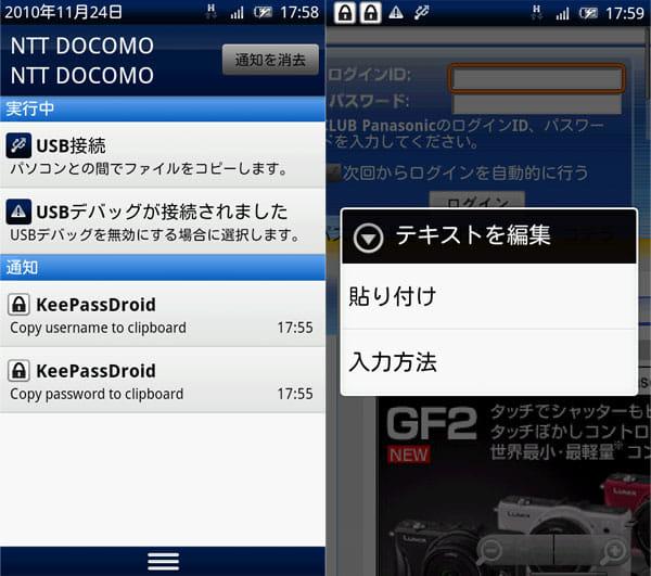 KeePassDroid:ステータスバーから「KeePassDroid」を呼び出して(左) コピペすれば簡単(右)