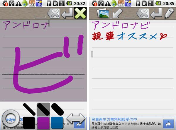 親筆:画面中央の黒い線が罫線になる(左)マルをタップで文字が反映される