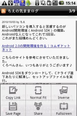 gReader (Google Reader | RSS):詳細メニュー