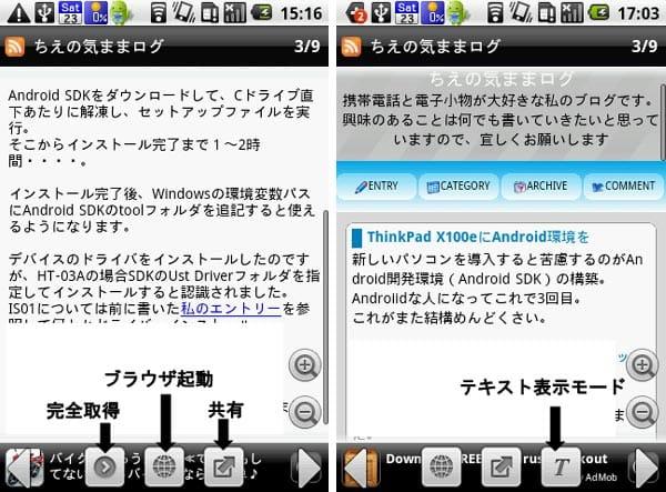 gReader (Google Reader | RSS):タップ時の表示アイコン