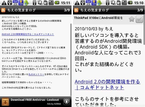 gReader (Google Reader | RSS):フォントサイズ最小のTiny(左)最大のHuge(右)