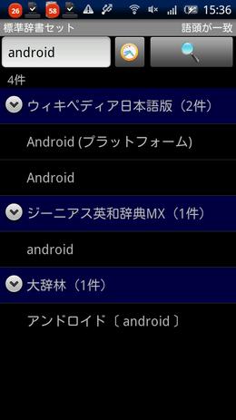 辞書の本棚「デ辞蔵」:Androidで横断検索