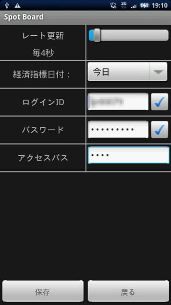 外為ジャパンFX:設定ではレート更新間隔等を設定可能