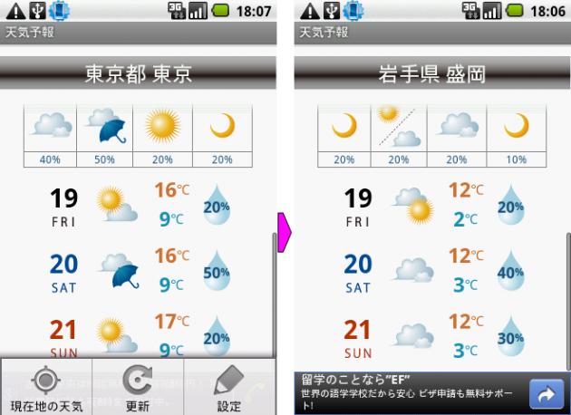 天気予報:アプリのメニューで天気予報の表示地域を簡単に変更できる