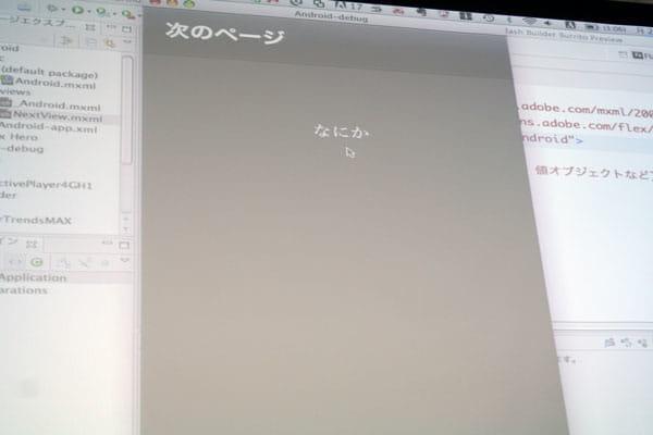 開発デモの様子。最終的にはコンパイルし、実機での稼動も行なった