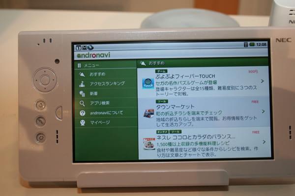 andronaviアプリもプリインストール。「Smartiaホーム」の「アプリ」の項目からもアクセスできる