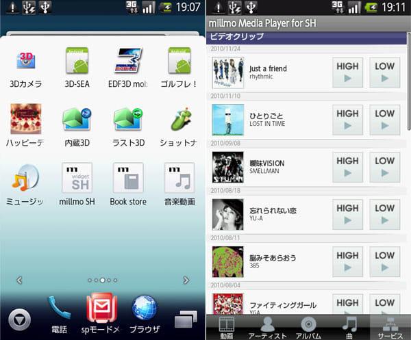 アプリ一覧画面(左)視聴できるビデオクリップ一覧(右)