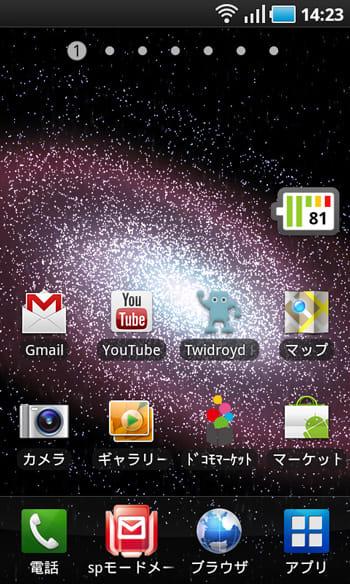 Samsungの独自UI「TouchWiz 3.0」