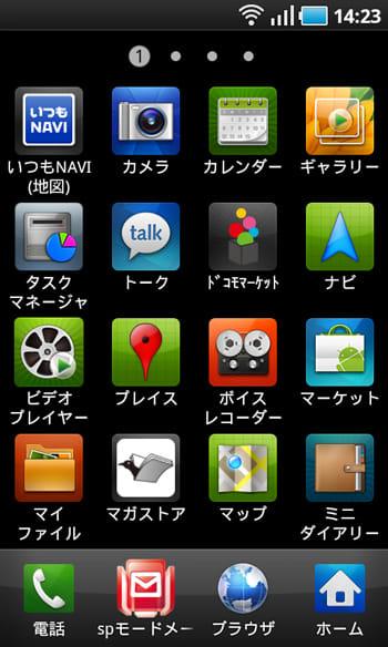 アプリの一覧画面も横方向にスライド