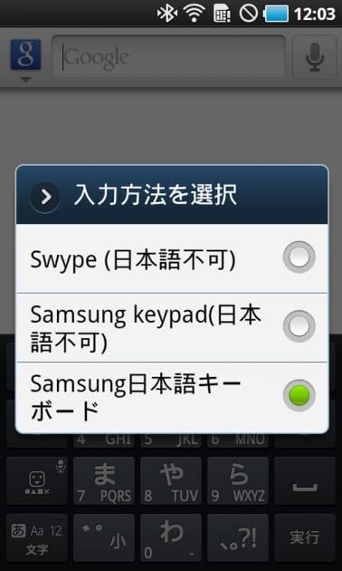 日本語には対応していないが「Swype」も搭載されている