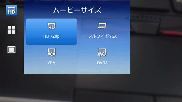XperiaもHD動画の撮影に対応した。