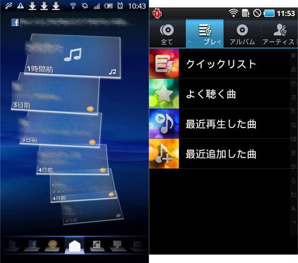 XperiaにはメディアやSNSとの親和性をアップするアプリが標準搭載されている(左)GALAXY Sは基本機能に忠実な実用性重視の印象(右)