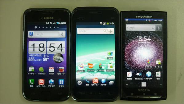 左からGALAXY S、LYNX 3D、Xperia