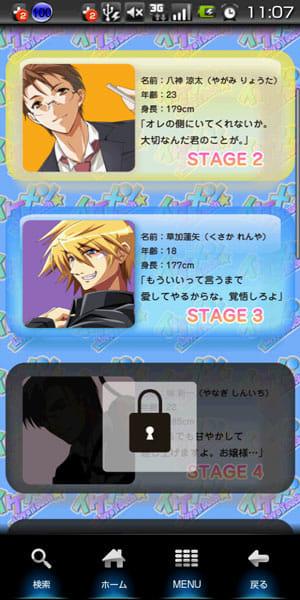 イケメン★Love Touch Full:ステージ選択