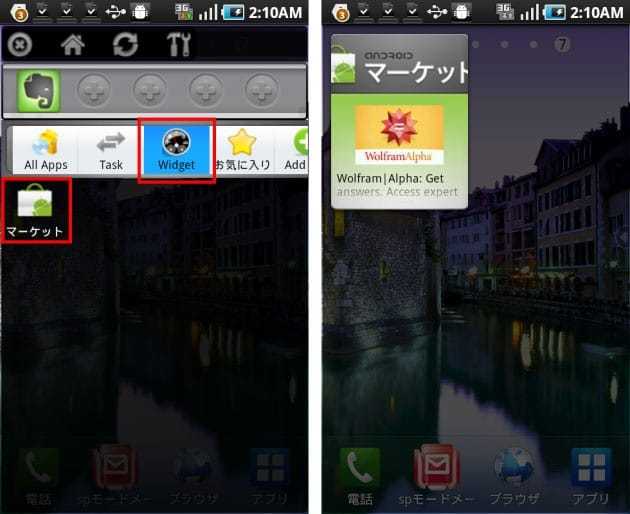 Smart Taskbar (sidebar):タブから登録したウィジェットを選択(左) 見やすいウィジェット表示(右)