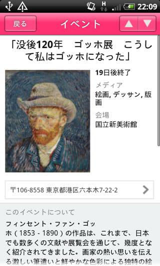 東京アートビート:気になるイベントの簡潔な情報をチェックできる
