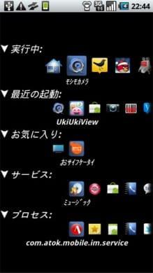 AppSwipe!v2(タスクスイッチャー)