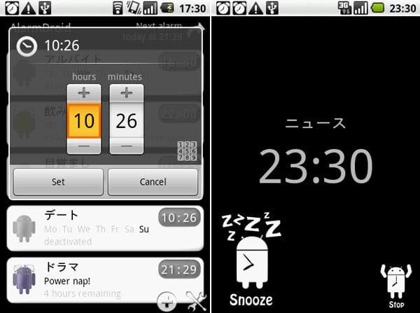 AlarmDroid:ON/OFFも管理しやすい(左)スヌーズ操作は左アイコン、アラームストップは右アイコン(右)
