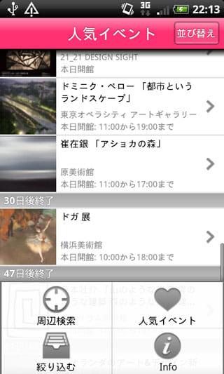 東京アートビート:メニューから絞りこみや現在地からの検索も可能