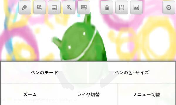 Bluetoothお絵かきチャット:画面上部のメニューはメニューボタンから操作可能