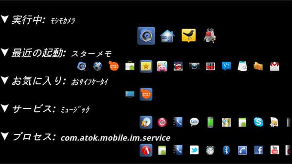 AppSwipe! v2 (タスクスイッチャー):アイコンの大きさや表示・非表示を自分好みに設定!