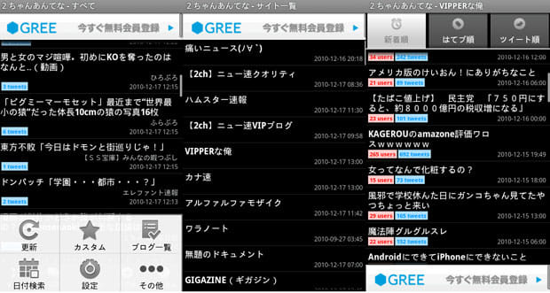 2ちゃんあんてな:メニューボタン表示画面(左)ブログ一覧画面。サイトは90以上(中)ブログ一覧画面から記事をタップ(右)