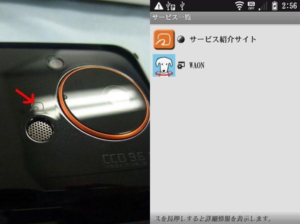 FeliCaを搭載し、おサイフケータイに対応(左)対応サービスは今後順次拡充される(右)