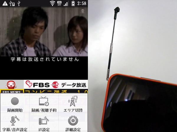 ワンセグ画面は細部に改良が入っている(左)ロッドアンテナで受信も安心(右)