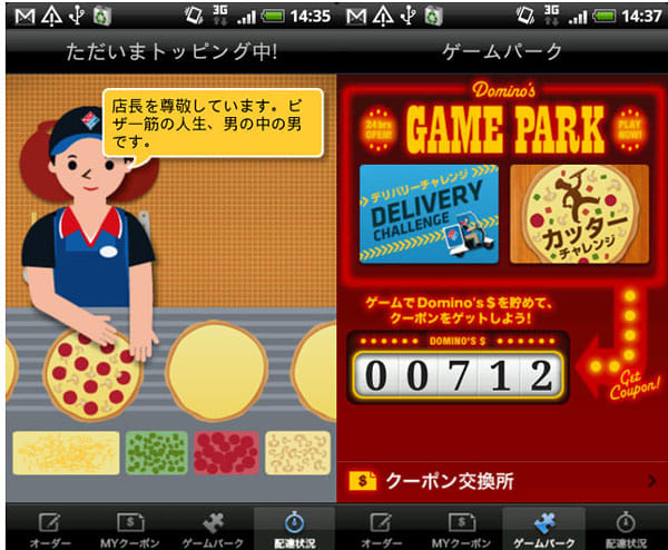 Domino's App:配達状況確認画面(左)ミニゲームトップ。ゲームの結果でクーポンゲット(右)